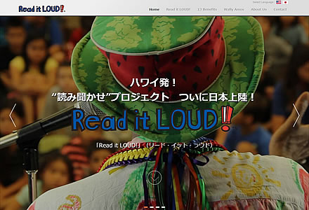 Wally Amos の読み聞かせプロジェクト Read it Loud!